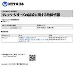 flet-syougai1.JPG