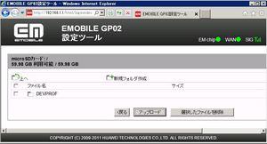 gp02-microsdxc-ok.JPG