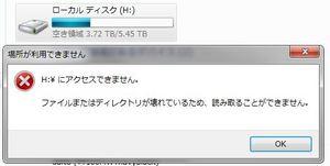 hdd-directry-error1.JPG