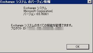 sbs2003-exchange-verinfo1.JPG