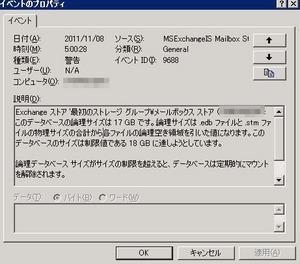 sbs2003-exchangeDB-trouble1.JPG