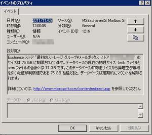 sbs2003-exchangeDB-trouble2.JPG