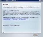 shrepoint3-error.JPG